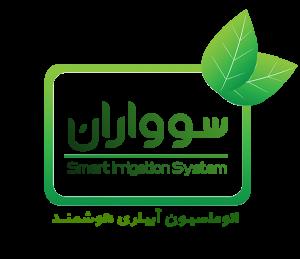 لوگو سیستم آبیاری هوشمند